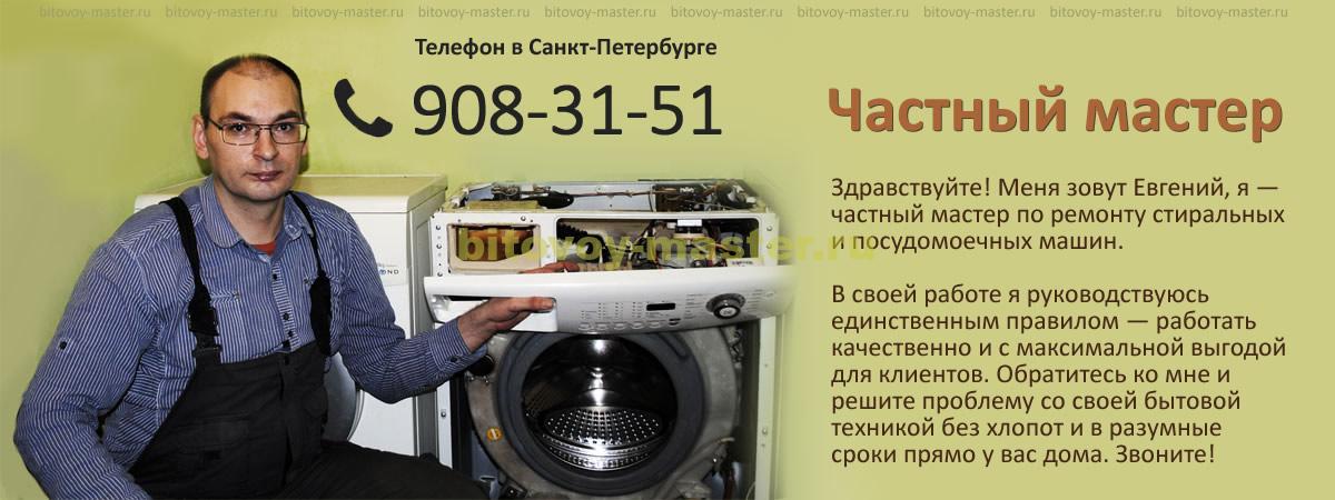 Мастер по ремонту стиральных и посудомоечных машин в СПб, Колпино
